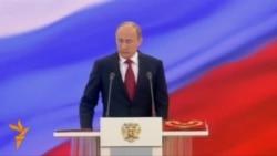 Путин яна қасам ичди