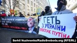 Акция протеста против деятельности Виктора Медведчука. Киев, 2021