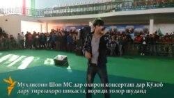 Консерти охирини Шон МС дар Кӯлоб
