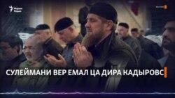 Сулеймани вер емал ца дира Кадыровс