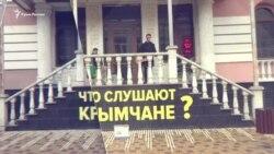 Какую музыку слушают крымчане? (видео)