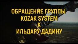 Украинская музыкальная группа записала видео в поддержку активиста Дадина (видео)