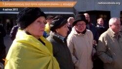 У Дніпропетровську активісти протестують проти «кулуарних рішень» у міськраді