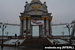 На Майдане Незалежнасьці