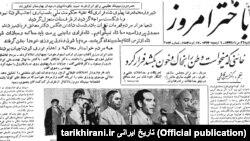 صفحه نخست روزنامه باختر امروز در روز ۲۶ مرداد