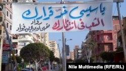 لافتة تدعو وزير الدفاع المصري الى ادارة البلاد