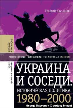 """Обложка книги """"Украина и соседи"""""""