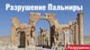 بررسی تخریب آثار باستانی توسط گروههای تندرو