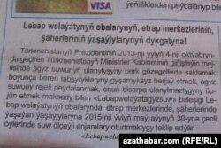 """Lebap welaýatynyň """"Türkmen Gündogary"""" gazetinde çap edilen bildiriş."""
