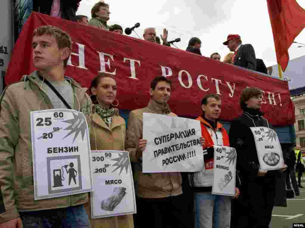 19 августа в Москве в рамках всеросийской акции протеста КПРФ прошел митинг против роста цен.