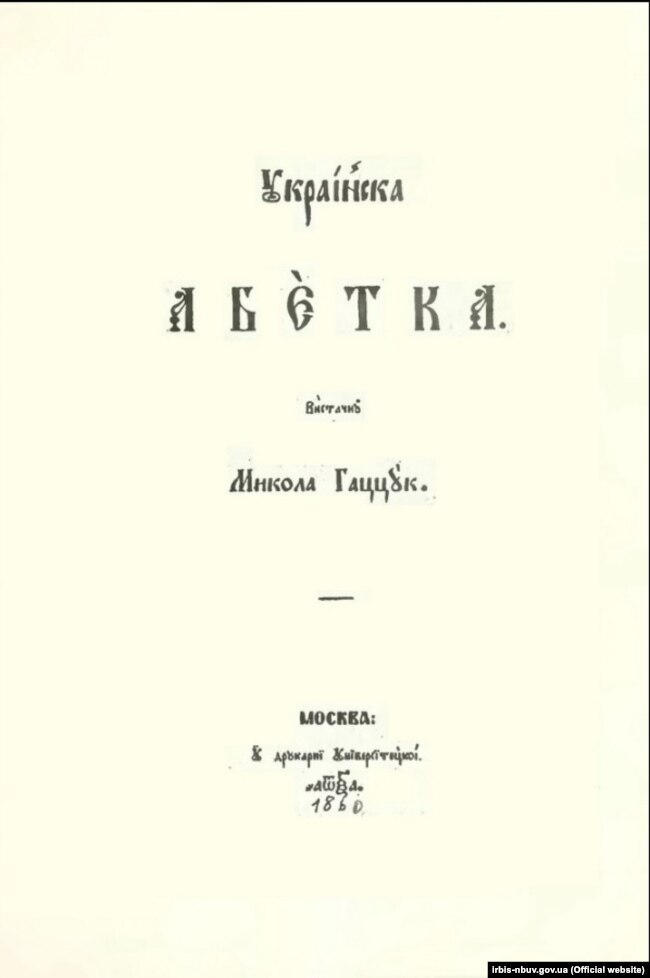 «Українська абетка» 1860 року, авторства Миколи Гаццука