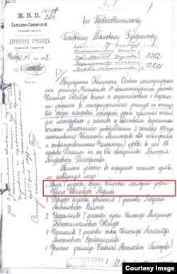 Документ, в котором П.Романов увидел фамилию Абдрин