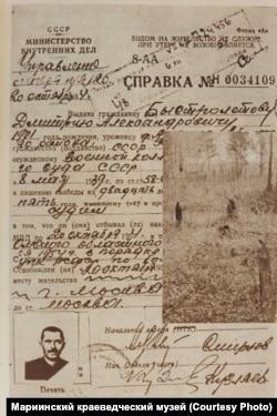 Справка об освобождении Быстролётова. 1954 год