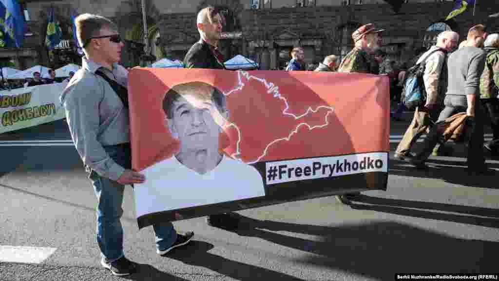 14 жовтня 2019 року. На акції в Києві активісти вимагають звільнення Олега Приходька