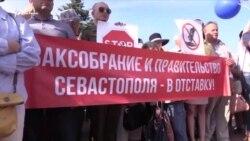 Севастополь: «Россия прислала мошенников» (видео)