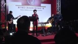 Concert Celebrates Serbian-Chinese Ties Amid Coronavirus Crisis