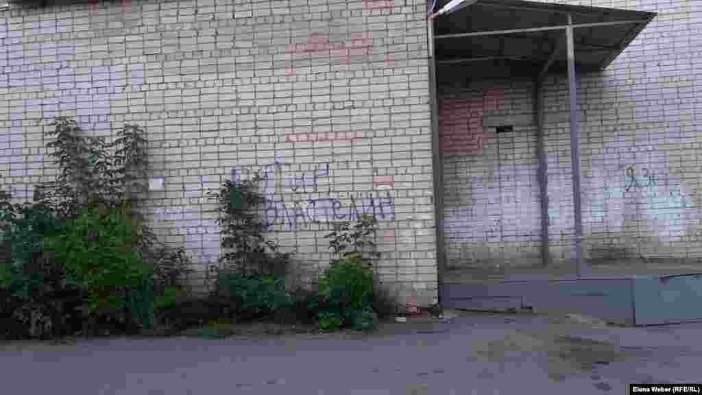 """Нередко можно увидеть надписи на стенах зданий о действующем президенте Владимире Путине.К приезжим в глубинке относятся настороженно. У автора этих строк поинтересовались, не собирается ли она переезжать в Россию из """"процветающего и благополучного Казахстана"""". И тут же посетовали, что в этих местах """"и для самих работы нет""""."""