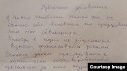 Фотокопия записки Жанболата Мамая, задержанного руководителя оппозиционной газеты «Трибуна». Алматы, 11 февраля 2017 года.