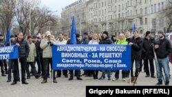 Митинг в Ростове-на-Дону, 5 февраля 2015 года