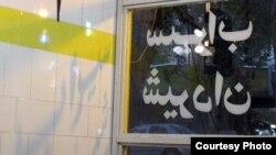 یک کله پاچه فروشی در تهران