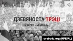 """1993: """"Ад беларускай мовы каўбасы ня будзе!"""""""