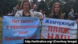 Митинг в Приморске