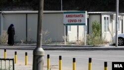 Ковид-амбуланта во Скопје