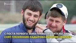 Кадыров доверил Грозный племяннику