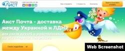 В Украине открыто предлагают услуги почтового сообщения с «ЛДНР»