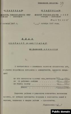 План операції у справі «Запад» по Львівській області