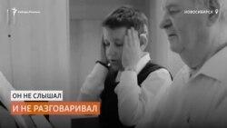 Музыка научила петь и говорить глухонемого мальчика
