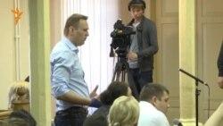 """Речь Навального в суде. """"Давайте сыграем в веселую игру."""""""