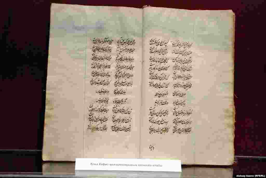 Рукопись персидского поэта XIV века Хафизи Ширази, творчество которого Абай очень ценил.