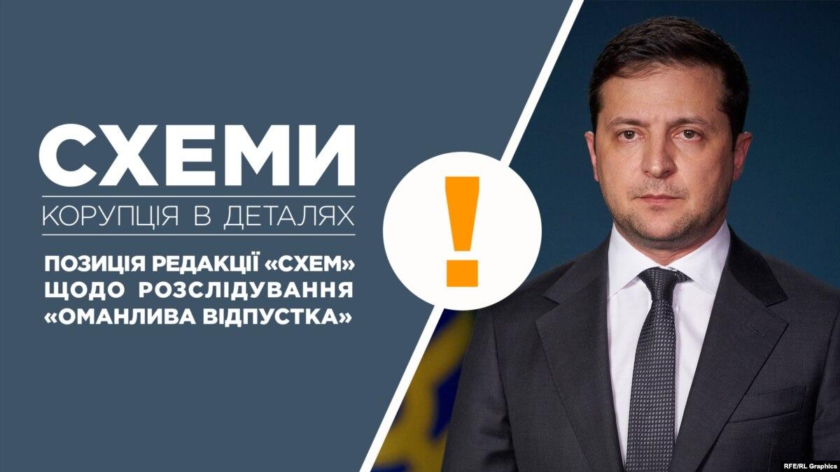 Позиция редакции «Схем» по расследованию «Обманчива отпуск»