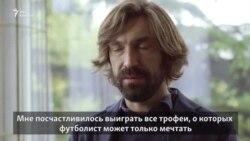 Андреа Пирло посетил Тбилиси