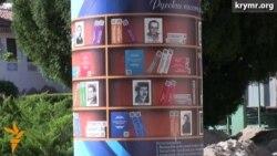 В Ханском дворце появилась QR-библиотека