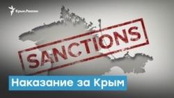 Наказание за Крым: еще год под санкциями   Крымский вечер