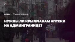 Опрос: нужны ли аптеки на админгранице с Крымом? (видео)