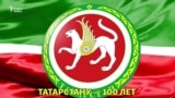 К 100-летию Татарстана. Как появилась республика