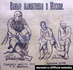 В один день з пам'ятником Шевченку в Москві встановили пам'ятники російським поетам Нікітіну і Кольцову. Жодний з них до нашого часу не зберігся. Малюнок з тодішньої московської газети «Комунар»