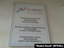 "Tajikistan,Dushanbe city, board in front of International NGO ""Right and Prosperity"",29January2015"