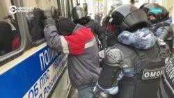 В Москве задержаны сотни человек. Некоторые – жестко