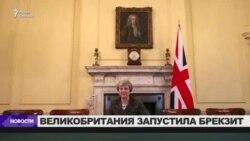 Великобритания запустила Брекзит