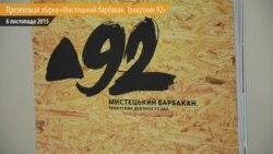 Вийшла антологія «Мистецький барбакан. Трикутник 92» від митців-активістів Майдану