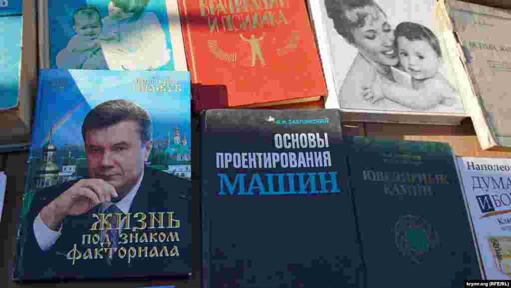 «Януковичем сьогодні ніхто не цікавиться», – поскаржився продавець цієї книги