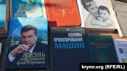 От Януковича до Сталина: чем торгуют на стихийном книжном рынке в Симферополе (фотогалерея)
