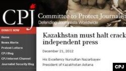 """Халықаралық """"Журналистерді қорғау комитетінің"""" ресми сайтынан скриншот. (Көрнекі сурет)."""