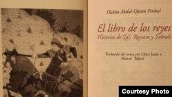 تصویری از کتاب «شاهنامه» فردوسی به زبان اسپانیایی