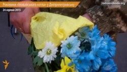 У Дніпропетровську вшановують загиблих у «Іловайському котлі»