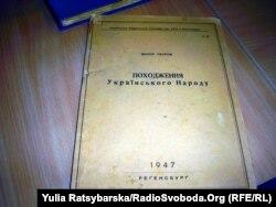 Унікальна книжка авторства самого Віктора Петрова, видана за кордоном